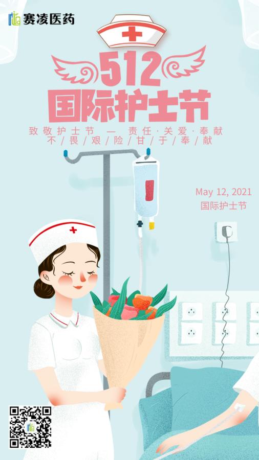 猫先生电竞网站医药护士节.png